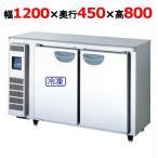 [現金特価] 業務用冷凍冷蔵コールドテーブル TMU-41PE2 福島工業/送料無料