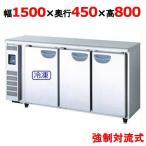[現金特価] 冷凍冷蔵コールドテーブル 業務用 福島工業 TMU-51PE2 / 送料無料