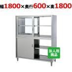 食器戸棚 両面 上ガラス戸 幅1800×奥行600×高さ1800 (CGW-18060)/送料無料