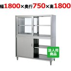 食器戸棚 両面 上ガラス戸 幅1800×奥行750×高さ1800 (CGW-18075)/送料無料
