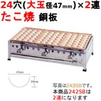 たこ焼き器 24穴/銅板 2連 /業務用/新品/送料無料