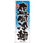 のぼり「盛岡冷麺」のぼり屋工房 2717 幅600mm×高さ1800mm/業務用/新品