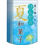 変形タペストリー ひんやり夏和菓子  のぼり屋工房/グループC