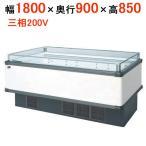 業務用冷蔵ショーケース 平型オープンタイプ SIMC-65PGFTAX サンデン/送料無料