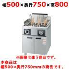 (業務用)(新品) タニコー 冷凍ゆで麺器 ハイパワー解凍ゆで麺器(冷凍麺対応) THU-50A W500×D750×H800 都市ガス/LPガス (送料無料)