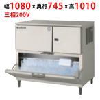 業務用/新品 フクシマガリレイ 製氷機(水冷仕様) FIC-A240KWL2T 幅1080×奥行745×高さ1010 /送料無料