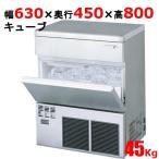 現金特価 業務用 製氷機 45kg アンダーカウンタータイプ FIC-A45KT 福島工業