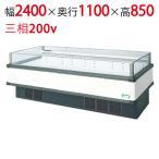 業務用アイランドタイプショーケース IMX-85PWFTAX W2400×D1100×H850/福島工業/送料無料