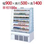 業務用オープンショーケース MDT-34GDSOR W900×D500×H1400/福島工業/送料無料