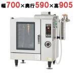 業務用 ガススチームコンベクションオーブン スチコン TK-CSI3-G5 送料無料 テンポスオリジナル