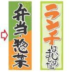 のぼり 弁当・お惣菜 幅600mm×奥行1800mm/業務用/新品
