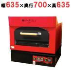 【業務用】【新品】【ピザーオーブン】【EN-500】 電気式 ナポリピッツァ用石窯オーブン イーナポリ500