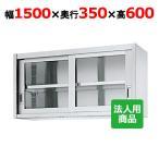 吊戸棚 ガラス戸 幅1500×奥行350×高さ600 (HG60-15035)送料無料