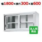 吊戸棚 ガラス戸 幅1800×奥行300×高さ600 (HG60-18030)送料無料