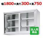 吊戸棚 ガラス戸 幅1800×奥行300×高さ750 (HG75-18030)送料無料