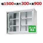 吊戸棚 ガラス戸 幅1500×奥行300×高さ900 (HG90-15030)送料無料