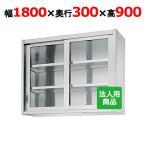 吊戸棚 ガラス戸 幅1800×奥行300×高さ900 (HG90-18030)送料無料