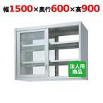 吊戸棚 両面 ガラス戸 幅1500×奥行600×高さ900 (HGW90-15060)送料無料
