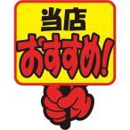クラフトPOP プラカード 当店おすすめ!/10枚×1冊/業務用/新品