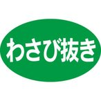 SLラベル わさび抜き/1000枚×10冊入/業務用/新品