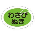 SLラベル わさびぬき/1000枚×10冊入/業務用/新品