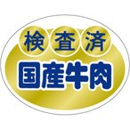 SLラベル 検査済 国産牛肉/500枚×10冊入/業務用/新品