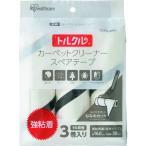 IRIS 572609 トルクル カーペットクリーナースペアテープ強粘着3Pななめカット ホワイト/業務用/新品/小物送料対象商品