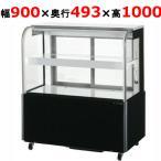 ショッピングケーキ 業務用対面ショーケース 後扉タイプ/TSR-B090XB/サンデン/W900×D493×H1000