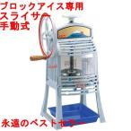 [現金特価] かき氷機 初雪 HA-110S 手動式(ブロックアイススライサー) 業務用/送料無料