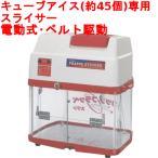 かき氷機 SWAN スワン CFC-35S 電動式(アイススライサー)(ストッカー付) 業務用 / 送料無料