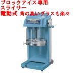 [現金特価] かき氷機 SWAN スワン SI-100S 電動式(ブロックアイス対応) 業務用/送料無料