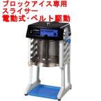 【振込限定価格】 【業務用/新品】 池永鉄工 SWAN 電動式 ブロック アイススライサー SI-150SS 【送料無料】