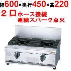 サンウェーブ ガスコンロ 2口 W600×D450×H220 (S-GKC-64) (業務用)