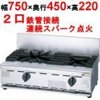 サンウェーブ ガスコンロ 2口 W750×D450×H220 (S-GKC-74) (業務用)