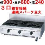 サンウェーブ ガスコンロ 3口 W900×D600×H240 (S-GKC-96) (業務用)