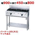 サンウェーブ ガステーブル 2口 W900×D450×H800 (S-GTC-94) (業務用)