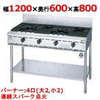 サンウェーブ ガステーブル 4口 W1200×D600×H800 (S-GTC-126) (業務用)