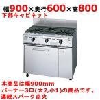 サンウェーブ ガステーブル 3口 キャビネット付 W900×D600×H800 (S-GTC-96D) (業務用)