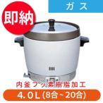 リンナイ ガス炊飯器 内釜フッ素加工 2.2升炊 1.4から4.0リットル (RR-20SF2) (業務用)