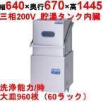 食器洗浄機 業務用 MDDTB7 MARUZEN マルゼン ドアタイプ 200V貯湯タンク内蔵 送料無料