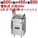 電気式自動ゆで麺機 業務用 MREY-L04(旧型式MREK-L064) MARUZEN マルゼン カゴ数4 送料無料