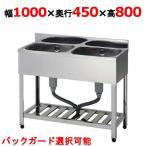 azuma 東製作所 二槽シンク ホース付 1000 450 800 KP2-1000