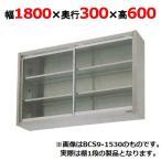 吊戸棚 業務用マルゼン ガラス戸 BCS6-1830/送料無料