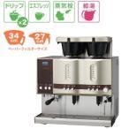 FMI コーヒーマシン カフェトロン ドリップ2連タイプ (CT-241) (業務用)