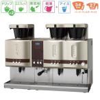 FMI コーヒーマシン カフェトロン ドリップ2連アイスユニットドッキングタイプ (CT-241+CT-1103C) (業務用)