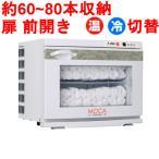 タオルウォーマー17L 60~80本収納 温蔵&冷蔵切替型 アステップ MOCA CHC-17F 【業務用/新品】【送料無料】