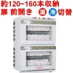 タオルウォーマー34L 120~160本収納 2段タイプ 温蔵&冷蔵切替型 アステップ MOCA CHC-34F 【業務用/新品】【送料無料】