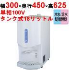 パナソニック 卓上ウォータークーラー ボトル式 冷温切替式 (SD-B185H) (業務用) 冷水機 冷水器
