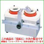 ホーヨー 水流循環式 刃物研磨機 ツインシャープナー MSE-2型用 荒砥石#80/業務用/新品