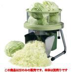 キャベツスライサー RCS-70 キャベツー ハッピー:替刃 (業務用)(送料無料)